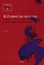 유고(1869년가을-1872년가을)(니체전집 4)