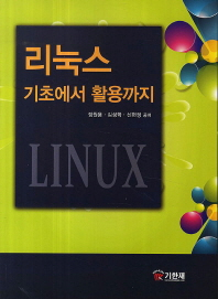 리눅스 기초에서 활용까지