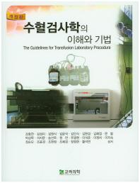 수혈검사학의 이해와 기법(개정판)