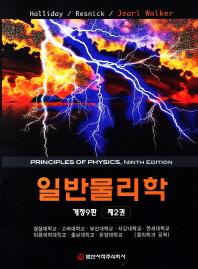 일반물리학 제2권(9판)