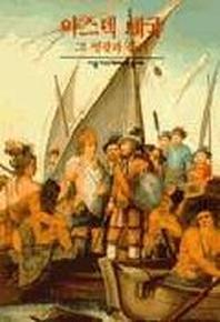 아스텍 제국(시공 디스커버리 총서 16)
