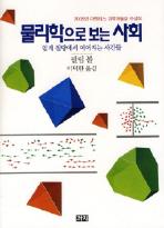 물리학으로 보는 사회