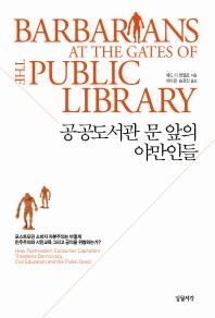 공공도서관 문 앞의 야만인들