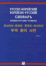 무역 용어 사전(러시아어-한국어 한국어-러시아어)