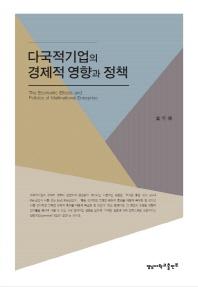 다국적 기업의 경제적 영향과 정책(양장본 HardCover)