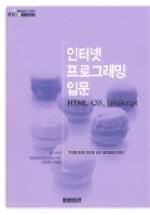 인터넷 프로그래밍 입문: HTML CSS JavaScript(CD1장포함)(IT Cookbook 한빛교재 시리즈)