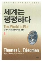 세계는 평평하다 1(개정증보판)