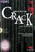 크랙(CRACK)