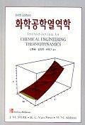화학공학열역학(6판)