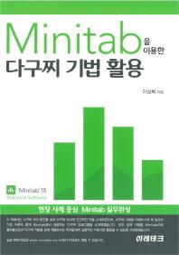 Minitab을 이용한 다구찌 기법 활용