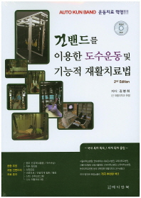 건밴드를 이용한 도수운동 및 기능적 재활치료법(2판)