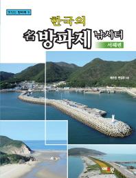 한국의 명 방파제 낚시터: 서해편(맛있는 방파제 3)