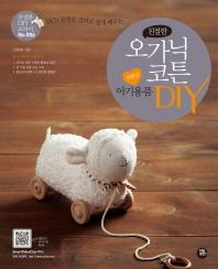 친절한 오가닉 코튼 친환경 아기용품 DIY(DVD 동영상 강의로 쉽게 배우는)(CD1장포함)(친절한 DIY 교과서 6