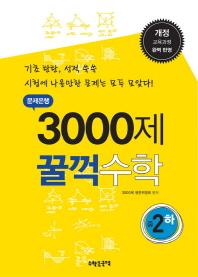 중학 수학 중2-하(문제은행 3000제 꿀꺽)(개정판 2판)