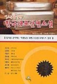 한국대표 단편소설