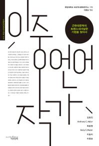 이중언어 작가(RICH 트랜스내셔널인문학총서 2)