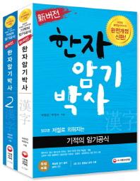 한자암기박사 세트(신버전)(전2권)