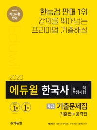 한국사능력검정시험 기출문제집 기출편+공략편: 중급(2020)(에듀윌)