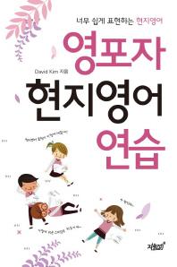 영포자 현지영어 연습