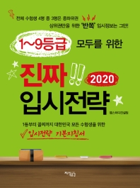 진짜 입시전략(2020)(1~9등급 모두를 위한)