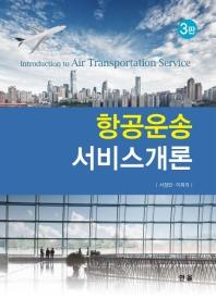 항공운송 서비스개론(3판)
