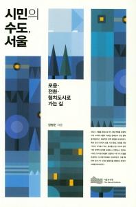 시민의 수도, 서울