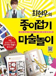 최현우의 종이접기 마술놀이(2판)