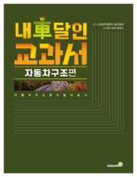 내 차 달인 교과서: 자동차 구조 편(큰글자책)