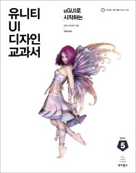 유니티 UI 디자인 교과서(uGUI로 시작하는)(위키북스 게임 개발 시리즈 18)