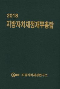 지방자치재정재무총람(2018)(양장본 HardCover)