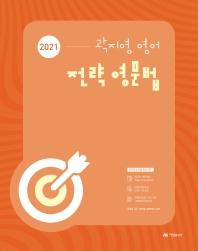 곽지영 영어 전략 영문법(2021)
