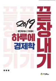 경제학: 공인회계사 1차대비(2019)(하루에 끝장내기)