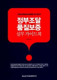 정부조달 품질보증 실무 가이드북(조달청 품질보증조달물품 제도 중심의)