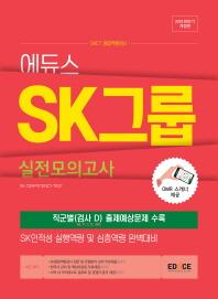 SK그룹 실전모의고사(2018 하반기)(에듀스)(개정판)