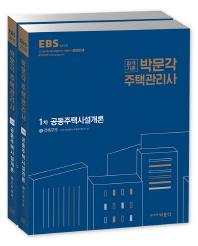 공동주택시설개론(주택관리사 1차)(2018)(EBS 합격기준 박문각)(전2권)