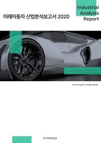 미래자동차 산업분석보고서 2020