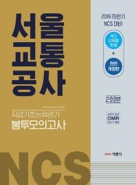 서울교통공사 직업기초능력평가 봉투모의고사(2회분)(2019)(NCS)(전면개정판)