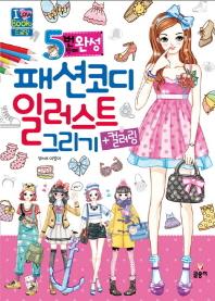 패션코디 일러스트 그리기+컬러링(5분 만에 완성)(I Love books 드로잉)