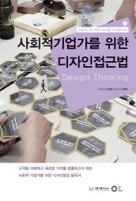 사회적기업가를 위한 디자인접근법(사회적기업 비즈니스모델 지식총서 4)