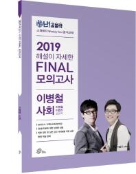 이병철 사회 파이널 모의고사(2019)(난공불락)