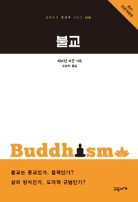 불교(전면개정판)(교유서가 첫단추 시리즈 38)