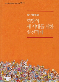 박근혜정부 희망의 새 시대를 위한 실천과제(CD1장포함)
