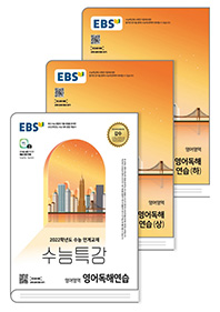 [세트] EBS 수능특강 영어독해연습+수능특강 사용설명서 (상)+(하) 세트