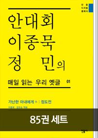 안대회ㆍ이종묵ㆍ정민의 매일 읽는 우리 옛글 85권 세트