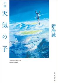 小說  天氣の子(날씨의 아이)