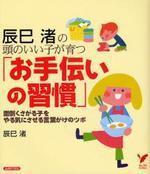 [해외]辰巳渚の頭のいい子が育つ「お手傳いの習慣」 面倒くさがる子をやる氣にさせる言葉がけのツボ
