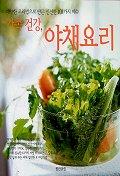 가족 건강 야채요리