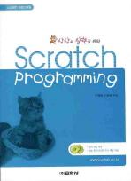 SCRATCH PROGRAMMING(상상의 실현을 위한)(CD1장포함)