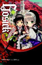 고식 외전. 3(엔티노벨(NT Novel))
