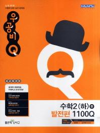 수학 2(하): 발전편 1100Q (2011)